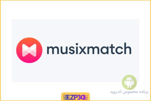 دانلود برنامه Musixmatch Premium