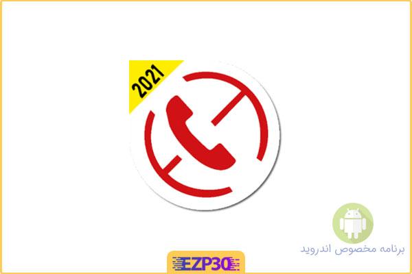 دانلود برنامه SIM-Blocker & Call-Blocker Premium مسدود کردن تماس