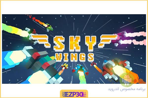 دانلود بازی Sky Wings: Pixel Fighter 3D