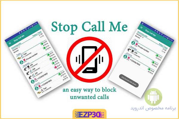 دانلود برنامه Stop Call Me