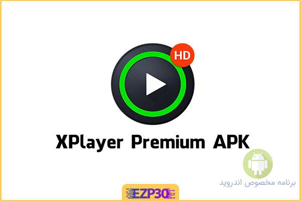 دانلود برنامه XPlayer Premium