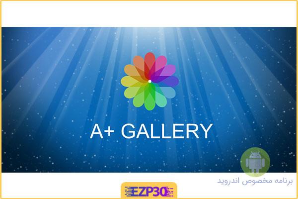 دانلود برنامه A+ Gallery Photos & Videos Full