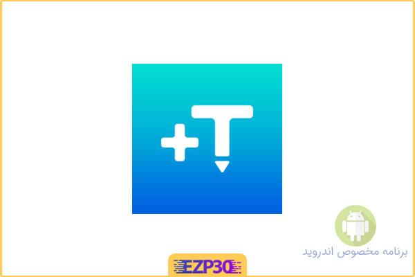 دانلود برنامه Add Text on Photo Premium تایپوگرافی برای اندروید