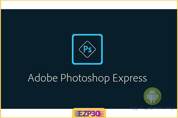دانلود برنامه Adobe Photoshop Express Full