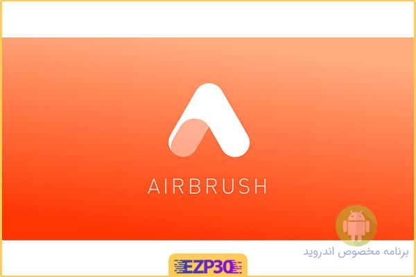 دانلود برنامه AirBrush: Easy Photo Editor Premium