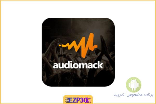 دانلود برنامه Audiomack Free Music Downloads Full پلتفرم موسیقی آنلاین برای اندروید