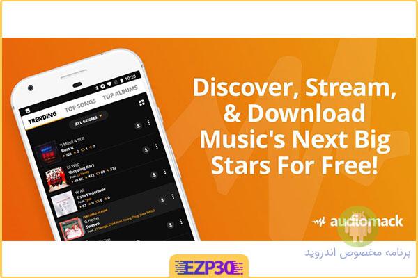 دانلود برنامه Audiomack Free Music Downloads Full