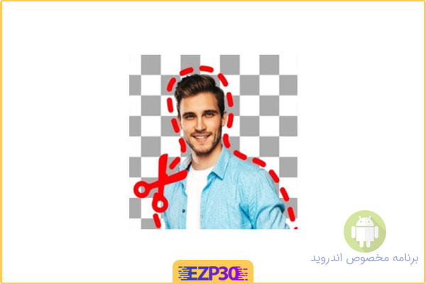 دانلود برنامه Background Eraser of Photo حذف و تغییر پس زمینه تصاویر برای اندروید