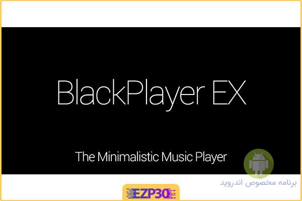 دانلود برنامه BlackPlayer EX