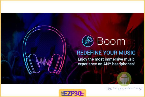 دانلود برنامه Boom: Music Player Premium