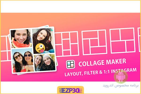 دانلود برنامه Collage Maker – Photo Editor & Photo Collage Pro