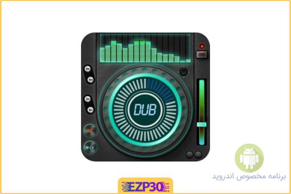 دانلود برنامه Dub Music Player موزیک پلیر حرفه ای برای اندروید