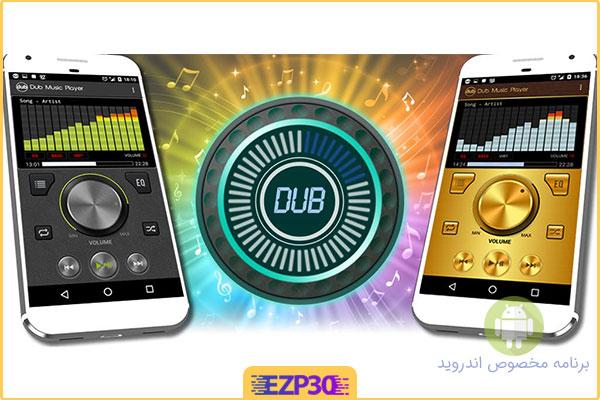 دانلود برنامه Dub Music Player