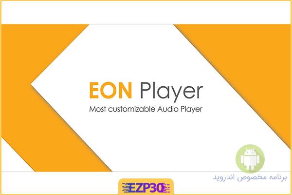 دانلود برنامه Eon Player Pro