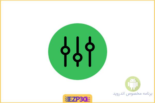 دانلود برنامه Eqfy اکولایزر قدرتمند و گرافیکی برای اندروید