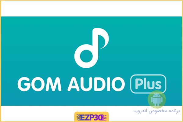 دانلود برنامه GOM Audio Plus – Music, Sync