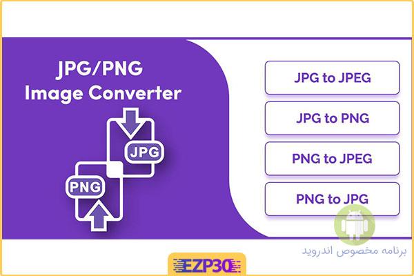 دانلود برنامه JPG/PNG Image Converter