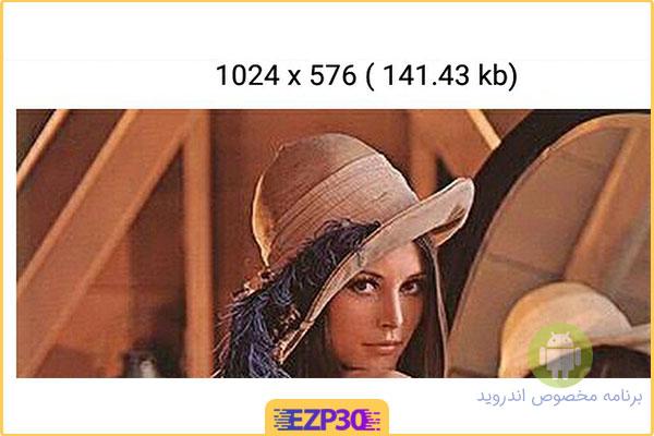 دانلود برنامه Image Resizer Premium