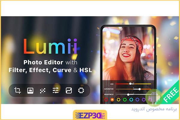 دانلود برنامه Lumii Photo Editor Pro