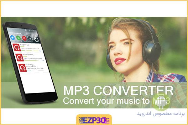 دانلود برنامه MP3 Converter Premium