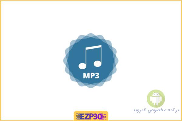 دانلود برنامه MP3 Converter Premium مبدل فایل صوتی برای اندروید