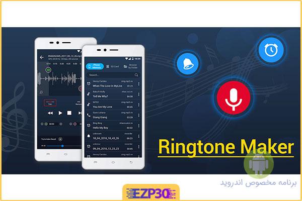 دانلود برنامه MP3 Cutter Ringtone Maker Pro