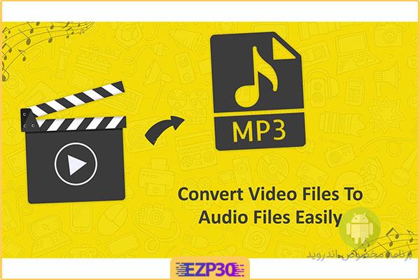 دانلود برنامه MP3 Video Converter Pro