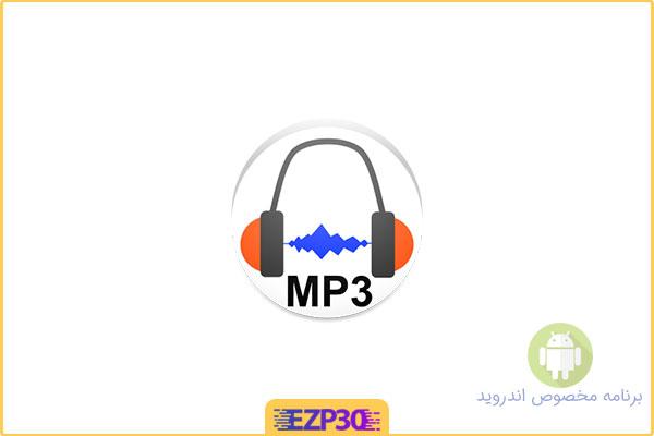 دانلود برنامه MP3 Video Converter Pro تبدیل فایل ویدیویی به صوتی برای اندروید