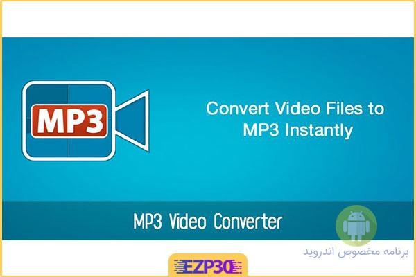 دانلود MP3 Video Converter – Extract music from videos Premium