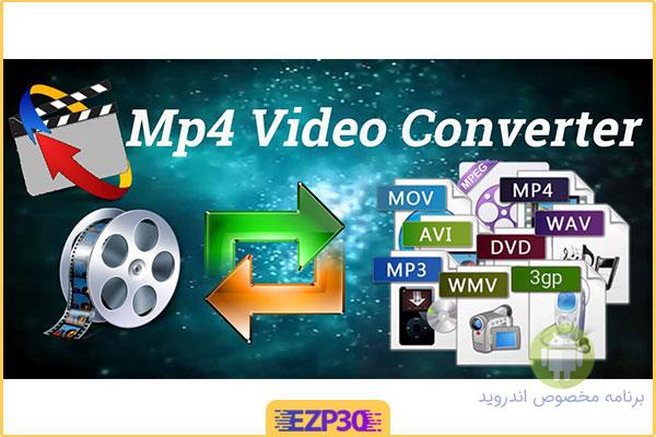دانلود برنامه MP4 Video Converter PRO