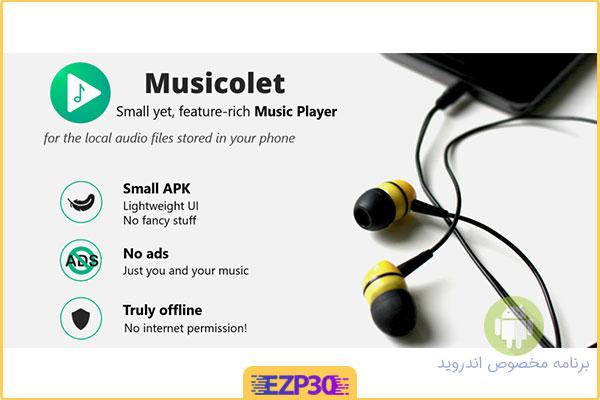 دانلود برنامه Musicolet Music Player