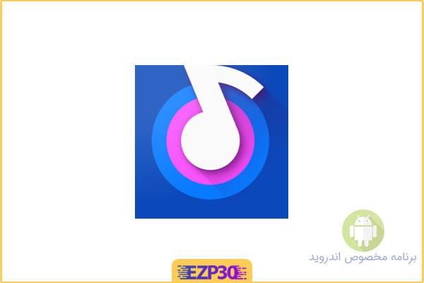 دانلود برنامه Omnia Music Player پخش کننده صوتی برای اندروید