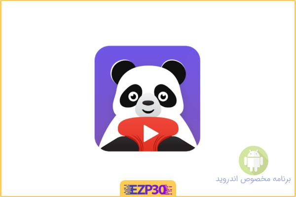 دانلود برنامه Panda Video Compressor Movie & Video Resizer فشرده ساز ویدیو برای اندروید