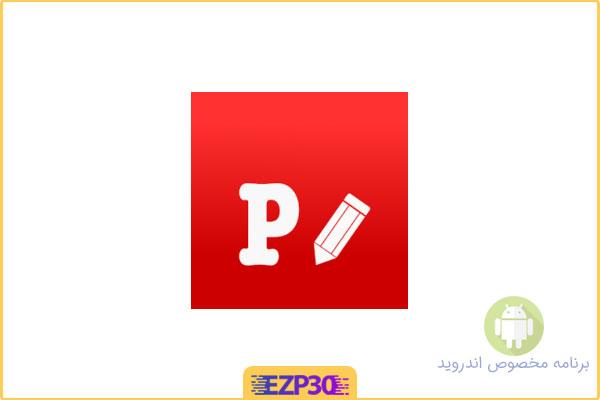 دانلود برنامه Phonto Pro افزودن متن به تصاویر برای اندروید