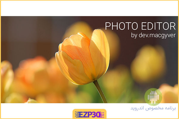 دانلود برنامه Photo Editor Full