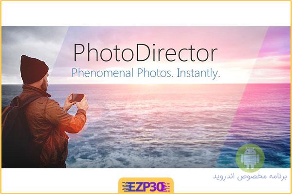 دانلود برنامه PhotoDirector Photo Editor App Full