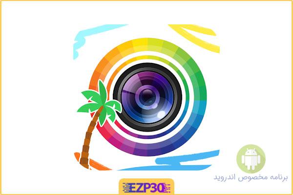 دانلود برنامه PhotoDirector Photo Editor App Full ویرایشگر عکس برای اندروید