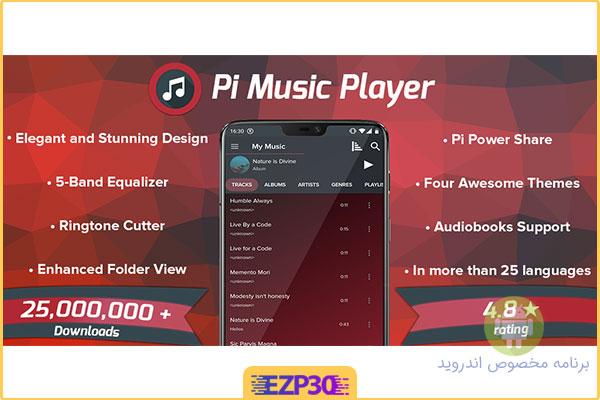 دانلود برنامه Pi Music Player FULL