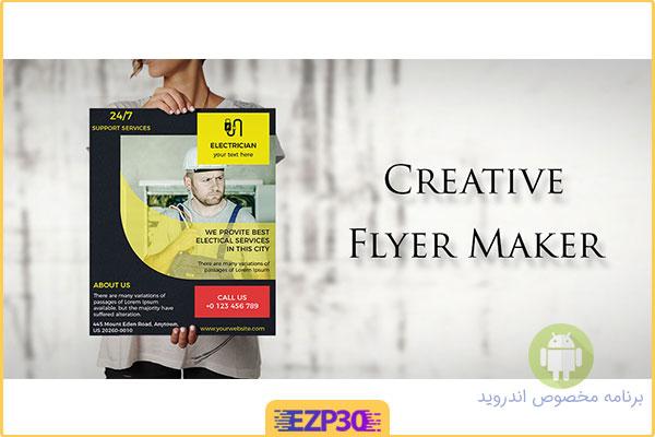 دانلود برنامه Poster Maker,Flyer Creator,Banner Arts,Designer PRO