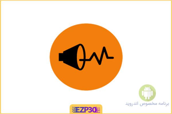 دانلود برنامه Power Audio Equalizer اکولایزر و تقویت صدا برای اندروید