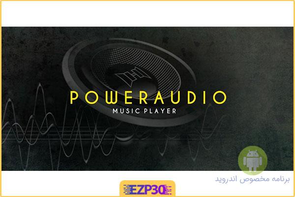 دانلود برنامه PowerAudio Pro music player