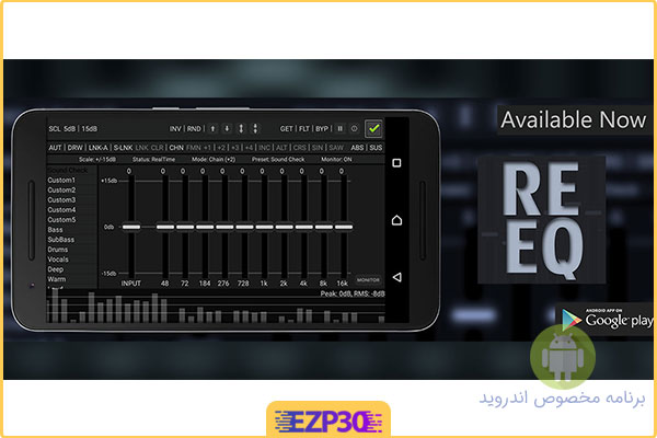 دانلود برنامه RE Equalizer 10-Band
