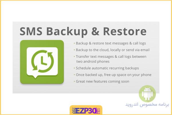 دانلود برنامه SMS Backup & Restore Pro