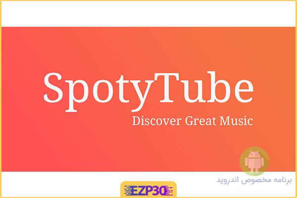 دانلود برنامه SpotyTube