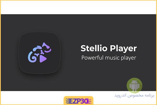 دانلود برنامه Stellio Music Player Full