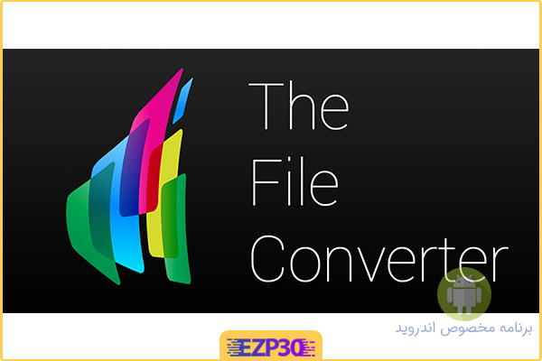 دانلود برنامه The File Converter