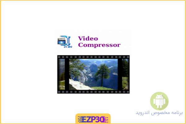 دانلود برنامه Video Compressor کمپرسور ویدیو برای اندروید