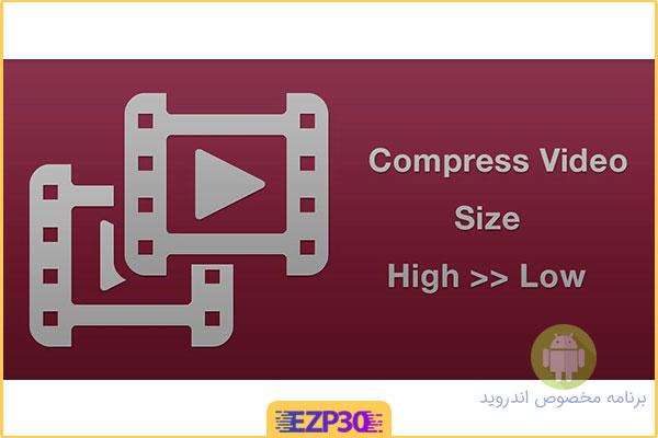 دانلود برنامه Video Compressor