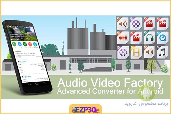 دانلود برنامه Video Format Factory Premium