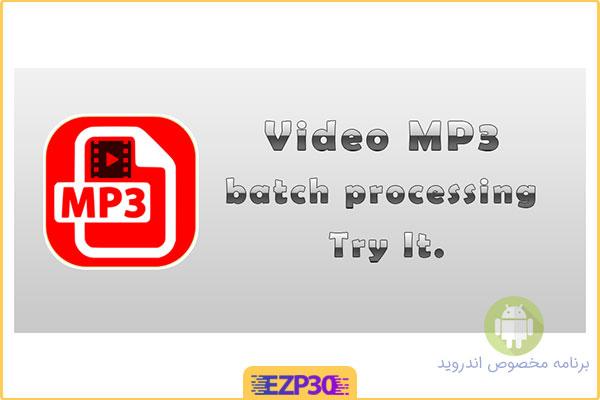 دانلود برنامه Video MP3 Full